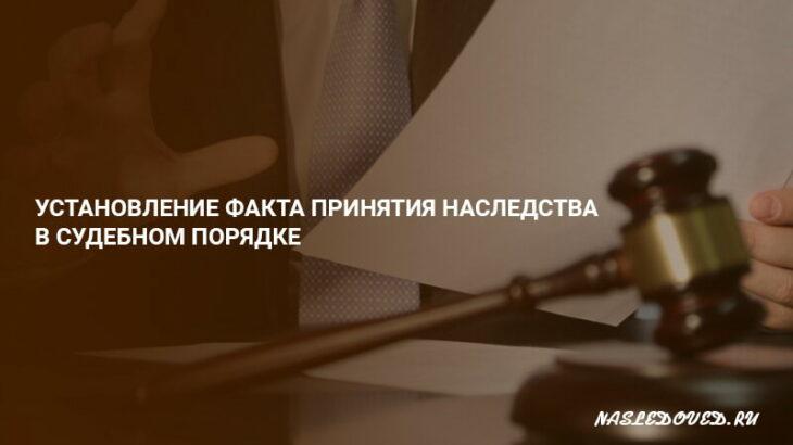 Установление факта принятия наследства в судебном порядке